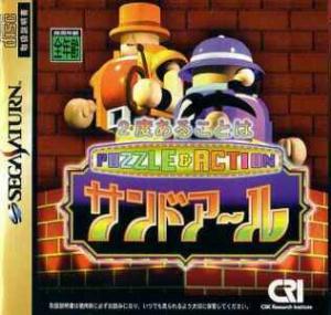 2do Arukotoha Sand-R Cover.jpg