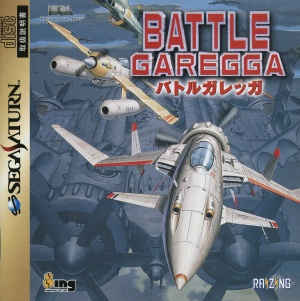 BattleGaregga Saturn JP Box Front.jpg
