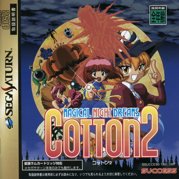 File:Cotton2 Saturn JP Box Front.jpeg