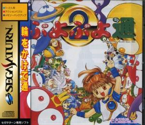 Puyopuyo-tsuu-cover.jpg