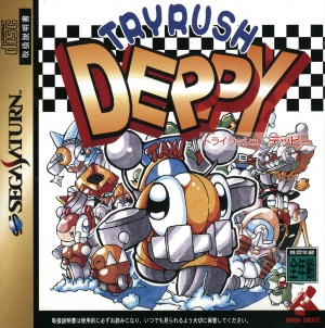 TryrushDeppy Saturn JP Box Front.jpg